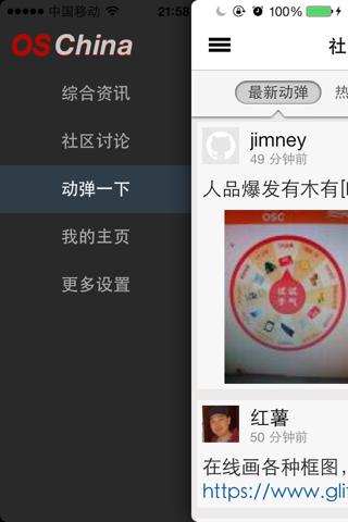 [开源APP推荐] JLOSChina-iPhone OSChina 客户端