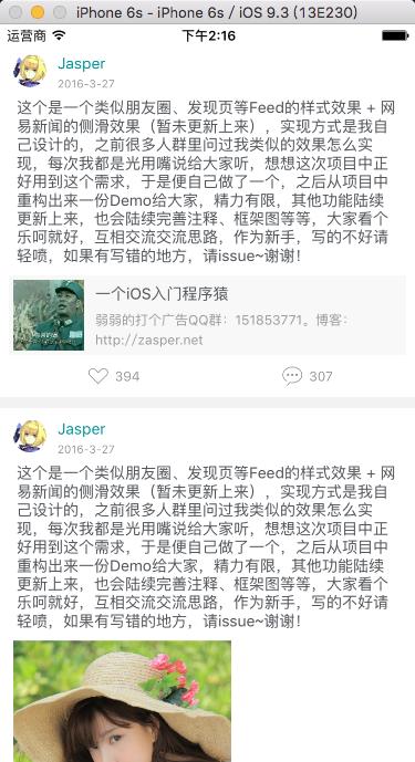 [开源APP推荐] JPDiscover – 类似朋友圈+网易新闻滑屏