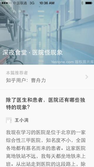 [源码推荐] FakeZhihuDaily 仿知乎日报iOS客户端