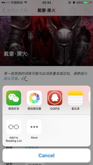 [开源APP推荐] 冰与火之歌中文维基 iOS APP