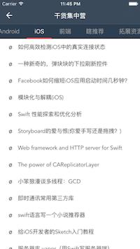 [开源APP推荐] Gank.lu – gank.io iOS客户端