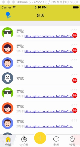 LCWeChat_1