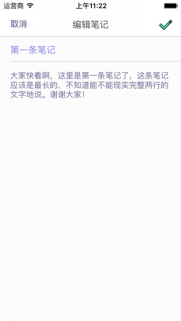 [开源APP推荐] iOS-OurNote – 我的笔记