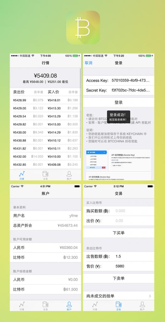 [开源APP推荐] BTCChinaTrade – 比特币中国 iOS 交易客户端