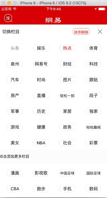 WangYiNewsSegment – 网易新闻分类