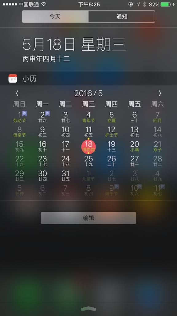 [开源APP推荐] LunarCore – 小历(iOS & OS X)的农历核心部分