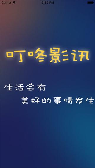 [开源APP推荐] 叮咚影讯