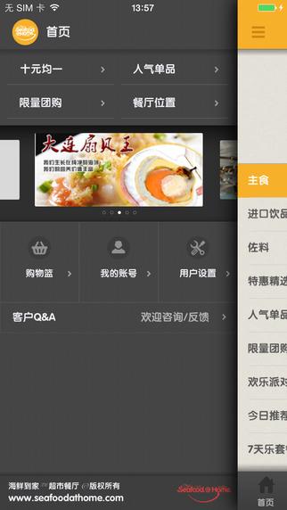 [开源APP推荐] Seafood-At-Home – 海鲜到家App