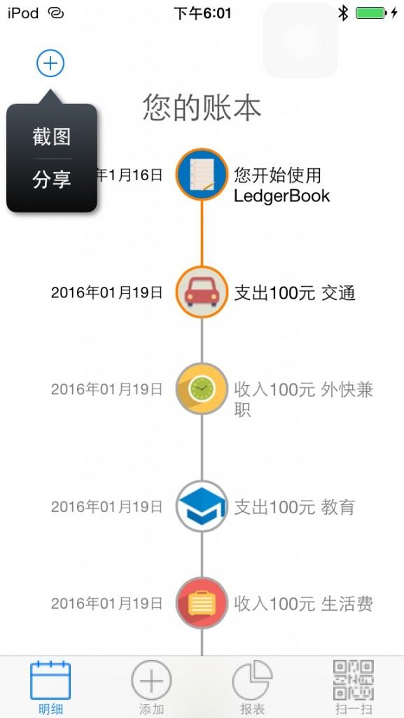 [开源APP推荐] Ledger-Book – 一个用来记账的iOS应用