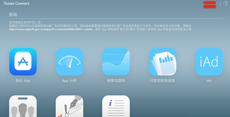 【资讯】苹果官方:移动游戏上架App Store之前须审批才可发布