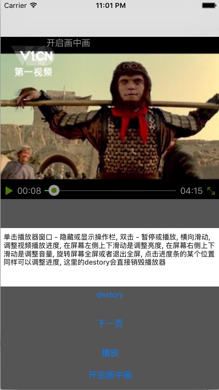 [开源App推荐] videoPlayer – 基于AVPlayer制作的轻量级视频播放器-支持画中画