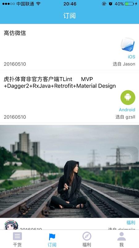 [开源APP推荐] gankIO – 干货ios客户端