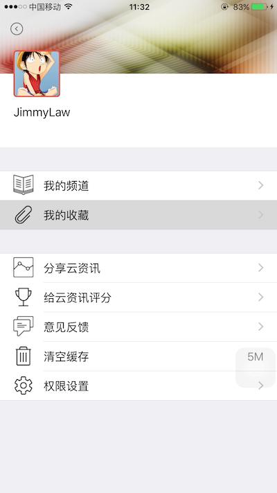 [开源APP推荐] NewsCloud – 高仿简书界面的新闻资讯App