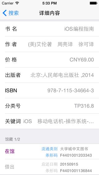 [开源APP推荐] Bookcase – 『书架』深圳大学城图书馆iOS客户端