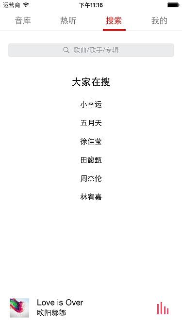 [开源APP推荐] xiuxiuMusic – 秀秀音乐
