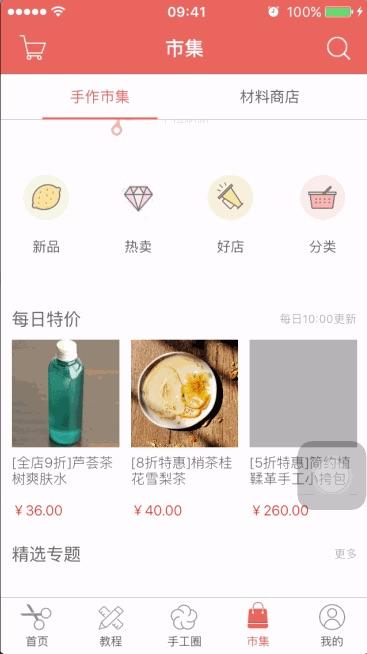 """[开源App推荐] ShougongkeDemo – 仿""""手工客""""iOS App"""