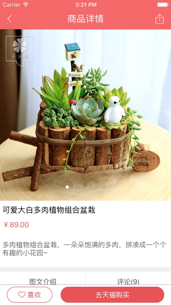 [开源APP推荐] DanTang – 单糖, 良品生活指南:家居零食、礼物美妆、海淘购物