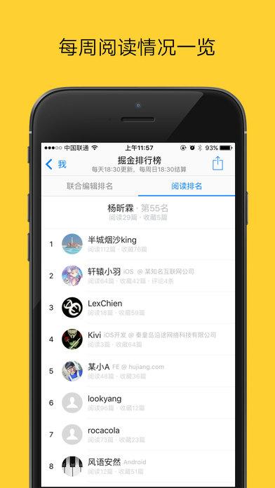 [开源APP推荐] 稀土掘金客户端 for iOS