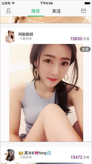 [开源APP推荐] Tencent-NOW – 高仿 腾讯旗下 NOW 直播