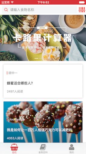 [开源APP推荐] iShiWuPai – 基于React Native和Redux实现的展示型美食类APP