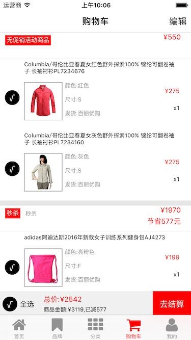 [开源APP推荐] ReactNative_Shopping – 电商类Reac Native App