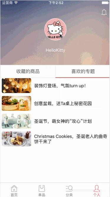 [开源APP推荐] ShoppingGuide – 高仿单糖iOS