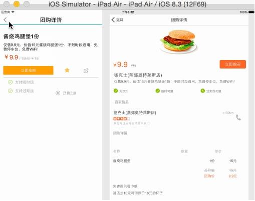 [开源APP推荐] XLGroupBuy – 精心高仿美团HD
