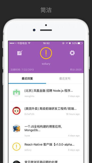 [开源APP推荐] Noder – CNode 社区React-Native版本App