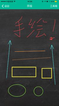[开源APP推荐] GraffitiBoard – 涂鸦板