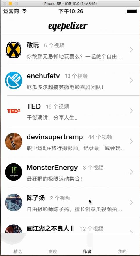 [开源APP推荐] eyepetizer – 高仿每日开眼App