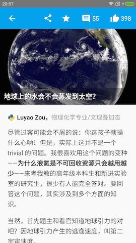 [开源APP推荐] ZhiHuDaily-React-Native – A Zhihu Daily App client