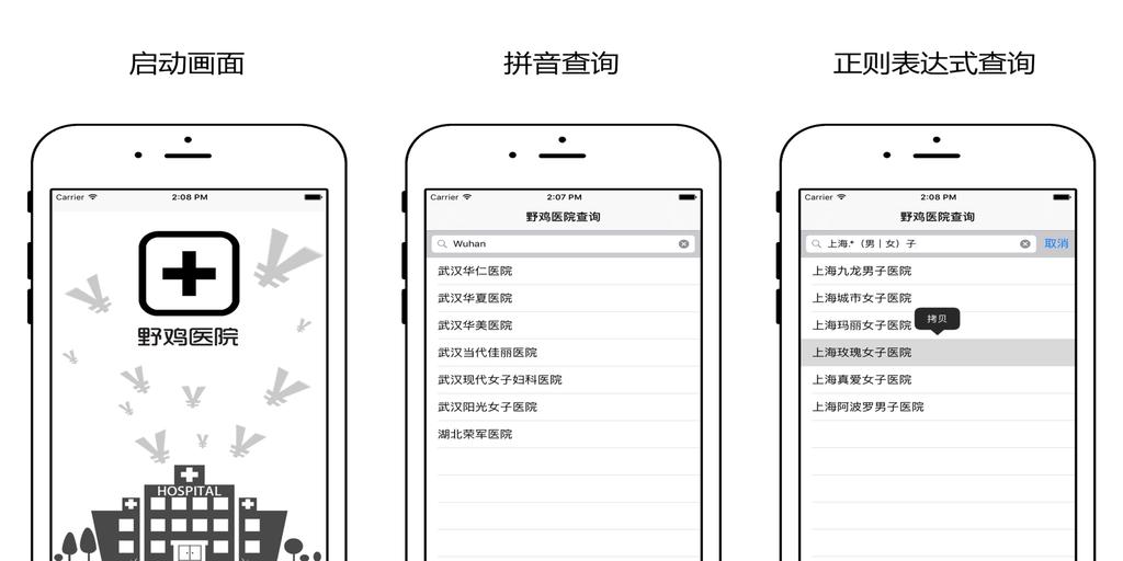 [开源APP推荐] 莆田医院: 莆田系 野鸡医院 查询 (iOS/Swift/Go/Ruby/)