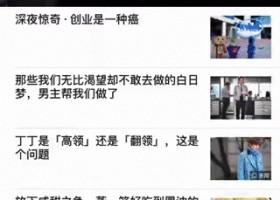 [开源APP推荐] zhihuDaily – 知乎日报第三方客户端