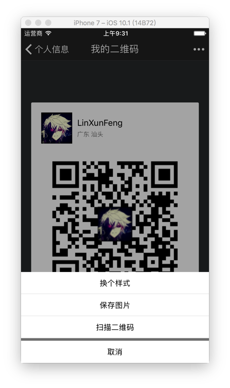 [开源APP推荐] LXFWeChat – Swift 3.0 高仿微信