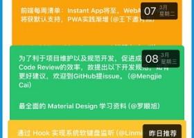 [开源APP推荐] Gank – 一款追求全新用户体验的干货集中营 iOS客户端