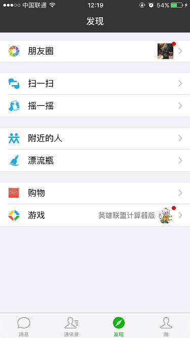 [开源APP推荐] TLChat – 高仿微信