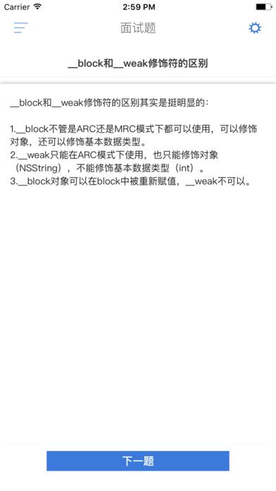 [开源APP推荐] iOS-Read – Cocoa文章阅读