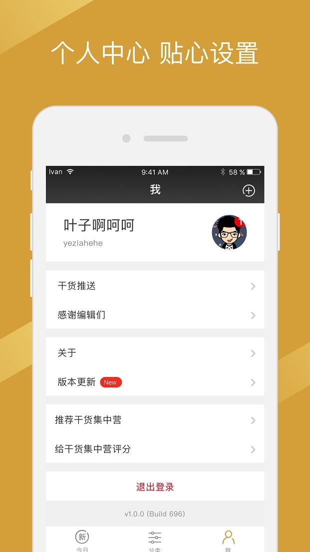 [开源APP推荐] Gank – 非官方版本的干货集中营 iOS App