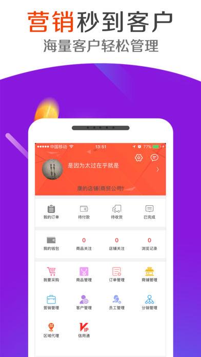 [开源APP推荐] Yuncai – 手机云采