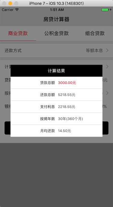 [开源APP推荐] LXFHouseLoanCalculator – iOS 房贷计算器