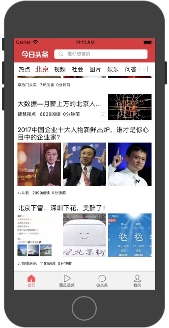 [开源APP推荐] headlineNews – 高仿今日头条