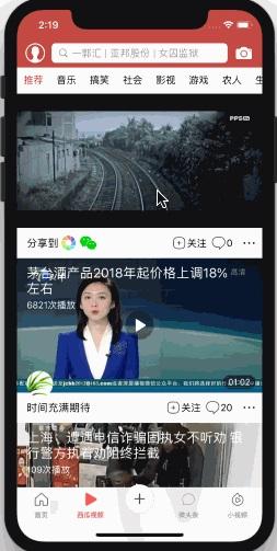 [开源APP推荐] TodayNews – Swift4 模仿今日头条