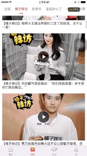 [开源APP推荐] ELEnews – 高仿橘子娱乐新闻